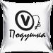 V - Подушка